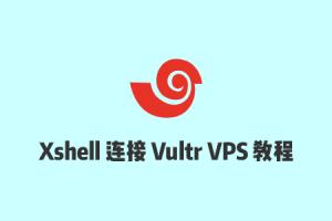 Windows用户使用Xshell软件连接Vultr VPS教程