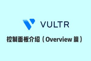 Vultr 使用教程:Vultr 官网控制面板使用介绍之 Overview 篇