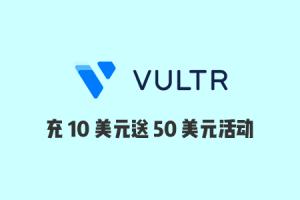 Vultr 优惠活动,新用户注册后充 10 美元送 50 美元