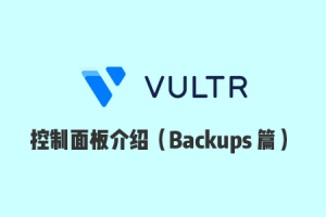 Vultr 使用教程:Vultr 官网控制面板使用介绍之 Backups 篇
