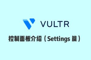 Vultr 使用教程:Vultr 官网控制面板使用介绍之 Settings 篇