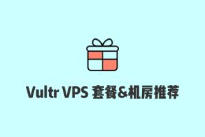 Vultr VPS特价套餐&机房推荐,全球17个机房,低至每月2.5美元