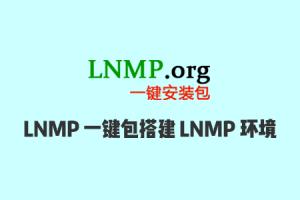 Vultr VPS 使用 LNMP 1.7 一键安装包快速搭建 LNMP 环境教程