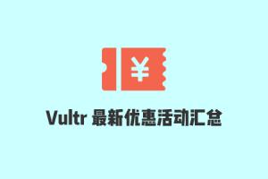 2021年5月Vultr优惠码整理,每日更新最新优惠活动,最高可送100美元