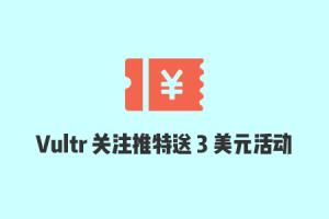 Vultr关注推特、转发推文送3美元活动,新老用户均可参加