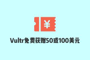 2021年Vultr新注册用户免费获赠50美元或100美元账号余额的方法