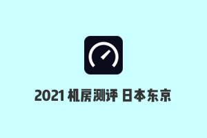 Vultr机房测评:2021年Vultr日本东京机房速度/延迟/丢包率/路由测试