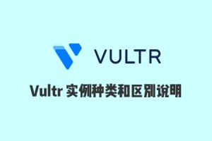 Vultr Cloud Compute/High Frequency/Bare Metal/Dedicated Cloud汇总