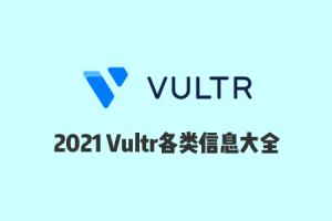 2021年Vultr便宜套餐、最新优惠活动、新手购买教程、建站教程整理