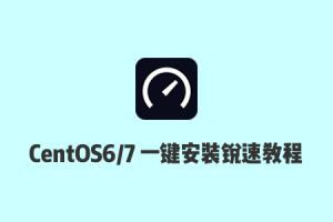 Vultr加速教程:CentOS6/7专用破解版锐速一键安装脚本