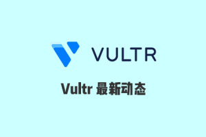 Vultr快照Snapshots功能将于10月1日起开始收费