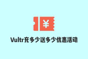 Vultr充多少送多少活动:新用户首充最高送100美元,赠金有效期12个月